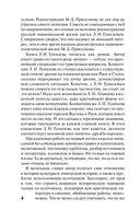 Древняя Русь и Великая степь (м) — фото, картинка — 4
