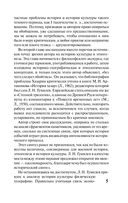 Древняя Русь и Великая степь (м) — фото, картинка — 5