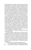 Древняя Русь и Великая степь (м) — фото, картинка — 6