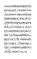 Древняя Русь и Великая степь (м) — фото, картинка — 9