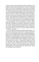 Древняя Русь и Великая степь (м) — фото, картинка — 10