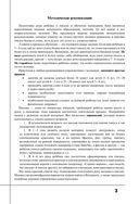Английский язык. Прописи с методическими рекомендациями — фото, картинка — 2