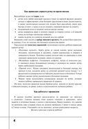 Английский язык. Прописи с методическими рекомендациями — фото, картинка — 3