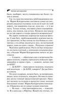 Капкан для маньяка (м) — фото, картинка — 9