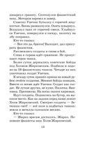 От Москвы до Берлина. Рассказы для детей — фото, картинка — 11