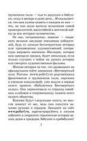 От Москвы до Берлина. Рассказы для детей — фото, картинка — 6