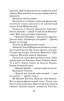 От Москвы до Берлина. Рассказы для детей — фото, картинка — 10