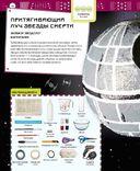 Звёздные Войны. Лаборатория падавана — фото, картинка — 3
