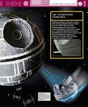 Звёздные Войны. Лаборатория падавана — фото, картинка — 4