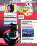 Звёздные Войны. Лаборатория падавана — фото, картинка — 6
