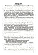 Литературное чтение. 4 класс. Дидактические и диагностические материалы — фото, картинка — 1