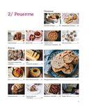 Пеку полезное. Волшебные десерты без белых муки и сахара — фото, картинка — 5