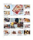 Пеку полезное. Волшебные десерты без белых муки и сахара — фото, картинка — 6