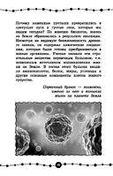 Биология — фото, картинка — 10