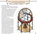 Тайны глобуса Блау — фото, картинка — 2