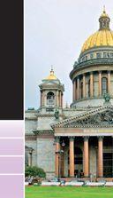 Санкт-Петербург на китайском языке. Путеводитель + карта — фото, картинка — 12