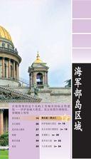 Санкт-Петербург на китайском языке. Путеводитель + карта — фото, картинка — 13