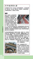 Санкт-Петербург на китайском языке. Путеводитель + карта — фото, картинка — 4