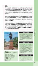 Санкт-Петербург на китайском языке. Путеводитель + карта — фото, картинка — 5
