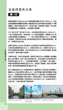Санкт-Петербург на китайском языке. Путеводитель + карта — фото, картинка — 6