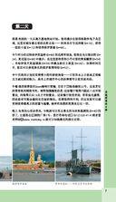 Санкт-Петербург на китайском языке. Путеводитель + карта — фото, картинка — 7