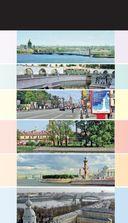 Санкт-Петербург на китайском языке. Путеводитель + карта — фото, картинка — 10