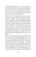 Актуальный марксизм — фото, картинка — 12