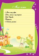 Мой личный дневник — фото, картинка — 5