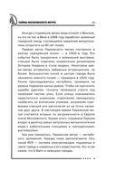 Тайны московского метро — фото, картинка — 11