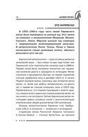 Тайны московского метро — фото, картинка — 12
