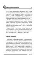 Тайны московского метро — фото, картинка — 13