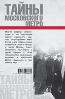 Тайны московского метро — фото, картинка — 14