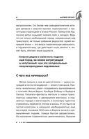 Тайны московского метро — фото, картинка — 6