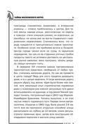 Тайны московского метро — фото, картинка — 7
