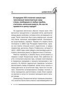 Тайны московского метро — фото, картинка — 8