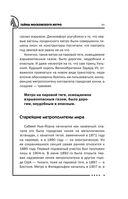 Тайны московского метро — фото, картинка — 9