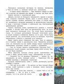Снумрики. Пуговичное королевство — фото, картинка — 13