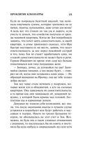 Проклятие Клеопатры — фото, картинка — 15
