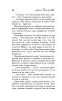 Проклятие Клеопатры — фото, картинка — 10