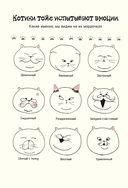 Скетчбук котоведа. Придумай, дорисуй и раскрась самых милых котиков в мире (оранжевый) — фото, картинка — 2