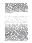 Становление Стива Джобса — фото, картинка — 13