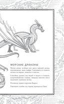 Драконья сага. Пророчество о драконятах — фото, картинка — 11