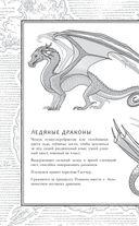 Драконья сага. Пророчество о драконятах — фото, картинка — 12