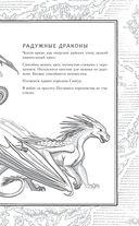 Драконья сага. Пророчество о драконятах — фото, картинка — 13