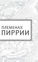 Драконья сага. Пророчество о драконятах — фото, картинка — 7