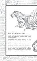 Драконья сага. Пророчество о драконятах — фото, картинка — 8
