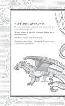 Драконья сага. Пророчество о драконятах — фото, картинка — 10