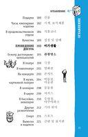 Корейский разговорник — фото, картинка — 11