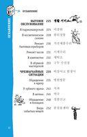 Корейский разговорник — фото, картинка — 12