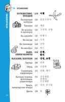 Корейский разговорник — фото, картинка — 10
